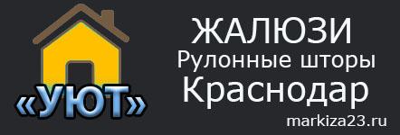 Жалюзи Уют