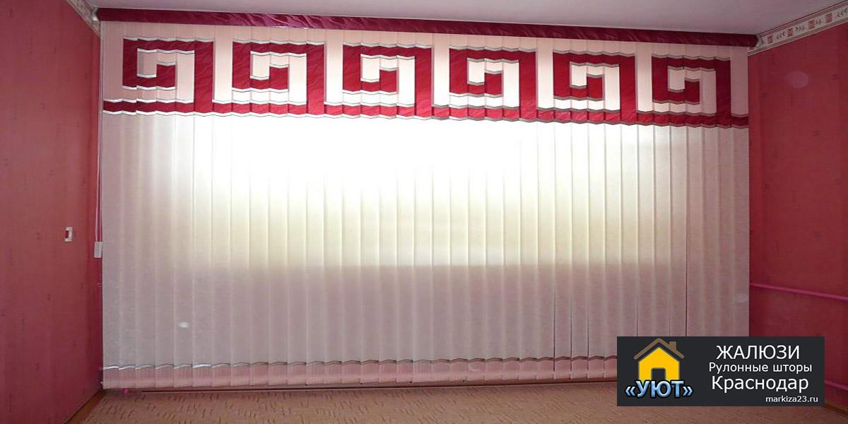 Вертикальные жалюзи в Краснодаре