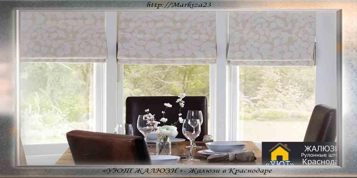 Рулонные шторы на каждое окна